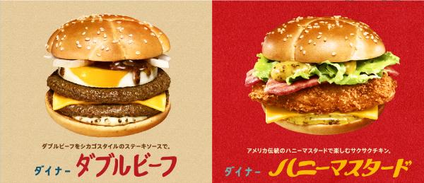 Burger vintage Mc Donald's